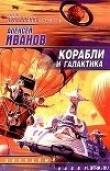 Книга Корабли и Галактика автора Алексей Иванов