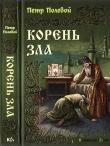 Книга Корень зла (др. изд.) автора Петр Полевой