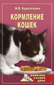 Книга Кормление кошек автора Марина Куропаткина