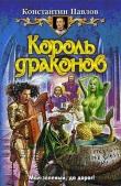 Книга Король драконов автора Константин Павлов