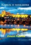 Книга Король и попаданка (СИ) автора Ольга Рыжая