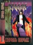 Книга Король серых автора Ричард Аллен Кнаак