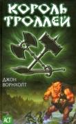 Книга Король троллей автора Джон Ворнхолт