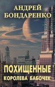 Книга Королева бабочек автора Андрей Бондаренко