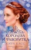 Книга Королева и фаворитка автора Кира Касс