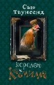 Книга Королева Камилла автора Сьюзан Таунсенд
