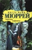 Книга Королева нефритов автора Икста Мюррей