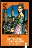 Книга Королева Шотландии в плену автора Виктория Холт