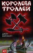 Книга Королева троллей автора Джон Ворнхолт