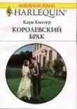 Книга Королевский брак автора Кара Колтер