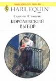 Книга Королевский выбор автора Сьюзен Стивенс
