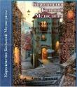 Книга Королевство Большой Медведицы. Трудно быть мужчиной, когда душа девичья! (СИ) автора Анна Дишмак
