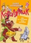 Книга Королятник, или потусторонним вход воспрещен автора Павел Калмыков