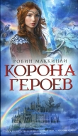 Книга Корона Героев автора Робин Мак-Кинли