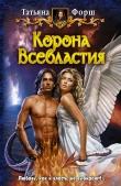 Книга Корона Всевластия автора Татьяна Форш
