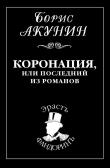 Книга Коронация, или Последний из романов автора Борис Акунин