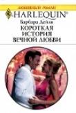 Книга Короткая история вечной любви автора Барбара Дэйли