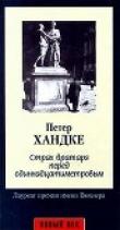 Книга Короткое письмо к долгому прощанию автора Петер Хандке