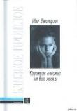 Книга Короткое счастье на всю жизнь автора Иза Высоцкая