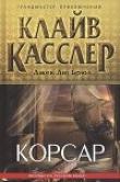 Книга Корсар автора Клайв Касслер