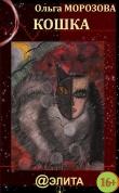 Книга Кошка автора Ольга Морозова