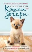 Книга Кошки-дочери. Кошкам и дочерям, которые не всегда приходят, когда их зовут автора Хелен Браун
