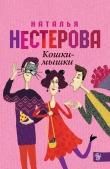 Книга Кошки-мышки автора Наталья Нестерова