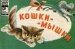 Книга Кошки-мышки автора Любовь Тильман