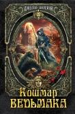Книга Кошмар Ведьмака (ЛП) автора Джозеф Дилейни