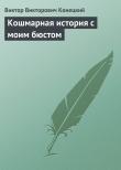 Книга Кошмарная история с моим бюстом автора Виктор Конецкий