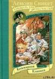 Книга Кошмарная клиника автора Лемони Сникет