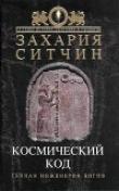 Книга Космический код. Генная инженерия богов автора Захария Ситчин