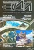 Книга Космос есть космос автора Игорь Пронин
