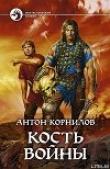 Книга Кость Войны автора Антон Корнилов