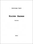 Книга Кости Хелен (СИ) автора Александр Гуров