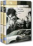 Книга Костры амбиций автора Том Вулф