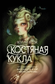Книга Костяная кукла автора Холли Блэк