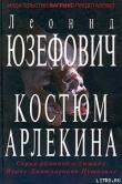 Книга Костюм Арлекина автора Леонид Юзефович