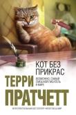 Книга Кот без прикрас автора Терри Дэвид Джон Пратчетт