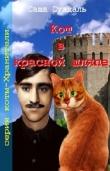 Книга Кот в красной шляпе автора Саша Суздаль