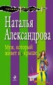 Книга Кот в мешке (Муж, который живет на крыше) автора Наталья Александрова