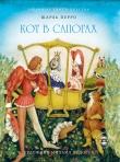 Книга Кот в сапогах/ The Cat in Boots автора Шарль Перро