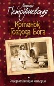 Книга Котенок Господа Бога автора Людмила Петрушевская