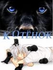Книга Котенок (СИ) автора Melara-sama