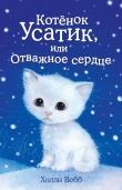 Книга Котёнок Усатик, или Отважное сердце автора Холли Вебб