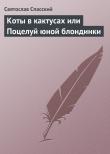 Книга Коты в кактусах или Поцелуй юной блондинки автора Святослав Спасский