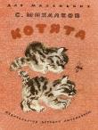 Книга Котята (рис. Н. Чарушина) автора Сергей Михалков
