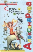 Книга Козел и бумажная капуста автора Наталья Александрова