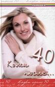 Книга Кожа после 40 автора Юлия Климова