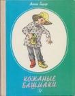 Книга Кожаные башмаки автора Анна Гарф